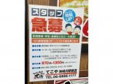 てこや 神崎川駅前店