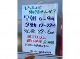 セブン-イレブン 入間鍵山店