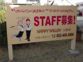 ハッピーバレー 入野店
