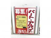 さくら屋 バロー羽島インター店