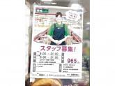 業務スーパー 西淀川店