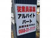 支留比亜珈琲店 春日井高山店