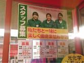 (株)スーパーおくやま 新町店