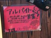風風(ふうふう) 阪神出屋敷駅店