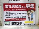 株式会社 共遊商事(ベラジオPlus尼崎店)