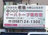 イーハトーブ国府宮/さんわケアプランセンター/さんわデイサービス/ほか