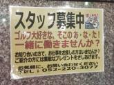 ゴルフキッズ 名古屋錦通店
