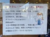 シャトレーゼ 春日井店