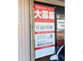 ピザーラ/ビバパエリア 春日井店