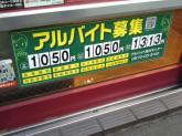 松乃家 中野店