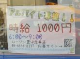 ローソン 豊中走井店