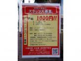浜木綿 岐阜県庁前店