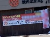 焼肉dining 京や