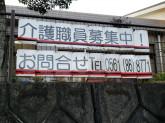 水野デイサービスセンター/中央西居宅介護支援事業所/ほか