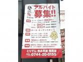 とりでん・和み茶屋 橿原店