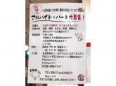 花満円(ハナマンマル) 日根野店