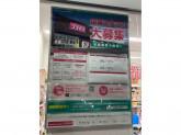 ディスカウントドラッグコスモス 桜井大福店