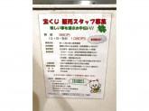 名駅前 チャンスセンター