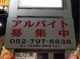 Y'S倶楽部(ワイズクラブ) 守山店