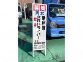 株式会社吾妻自動車 中古車センター