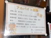 唐揚げのスズヒロ 三河一宮店