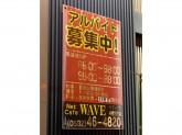 WAVE(ウェーブ) 豊橋牧野店