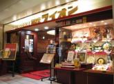 ビヤホールライオン 相鉄店(キッチンスタッフ)