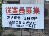 鐘建工業(株)