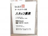 ユニクロ オーキッドパーク店