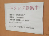 PEGU(ペグ) ミユキモール店