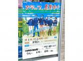 ファミリーマート各務原総合体育館店