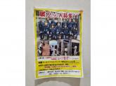 株式会社 誠和(DCMカーマ春日井西店エクステリアセンター)