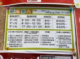 スーパーマーケットバロー 一宮西店