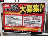 ラーメン山岡家 浜松南区店
