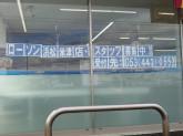 ローソン 浜松米津店