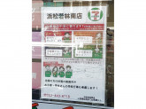 セブン-イレブン 浜松若林南店
