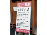 お好み焼き 六三 春日井店