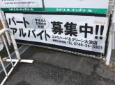 コメリハード&グリーン 大淀店