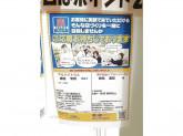 クリエイトS・D 浜松新橋店