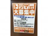 ペットワールド 稲沢平和店