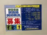 東京都営交通協力会(西大島駅)