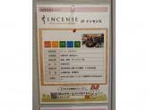 INCENSE(インセンス) 豊橋南イオン店