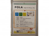 POLA THE BEAUTY イオン豊橋南店