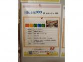 illusie300 豊橋南イオン店