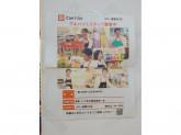 Can Do(キャンドゥ) バロー豊橋ショッピングセンター店