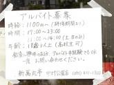 新萬丸亭 中村公園店