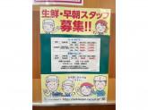 アオキスーパー中村店