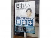 スパークルカネスエ岐南店