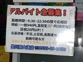 サーティワンアイスクリーム 豊川南大通店