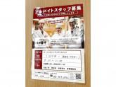 牛カツ京都勝牛 アルデ新大阪店